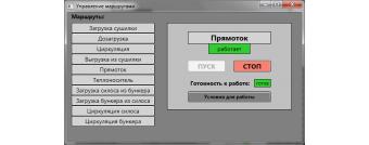Зерноочистительно-сушильный комплекс Амкодор ЗСК-40Ш